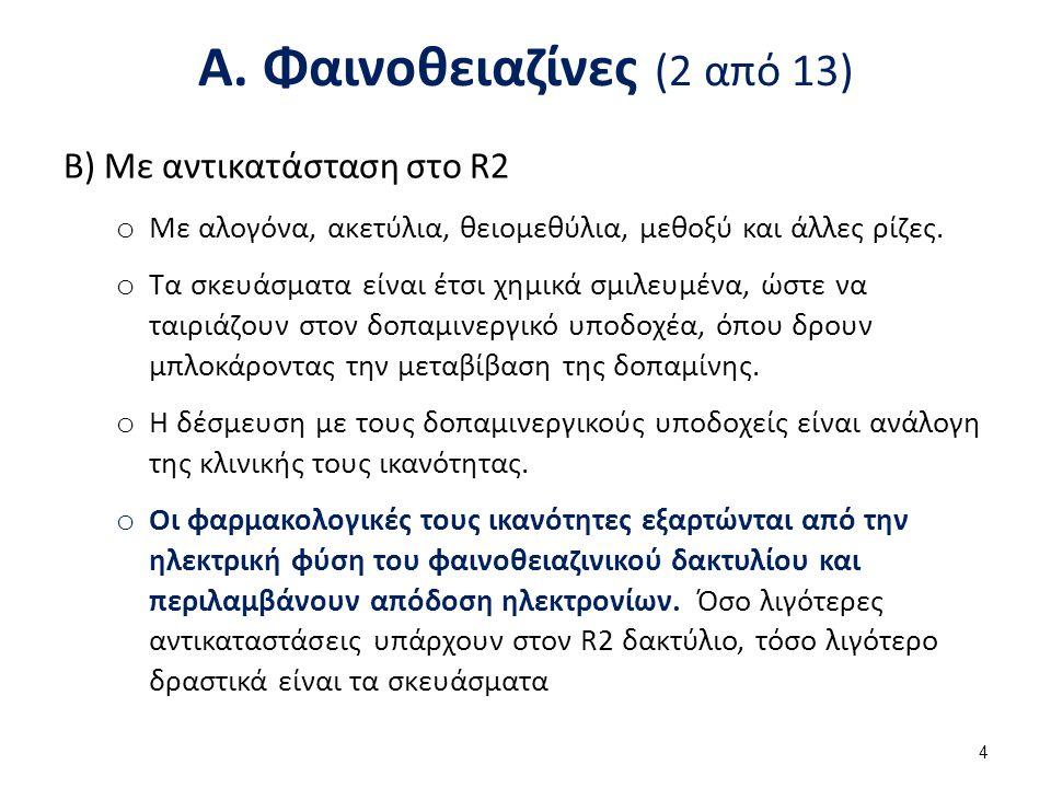 Α. Φαινοθειαζίνες (3 από 13)