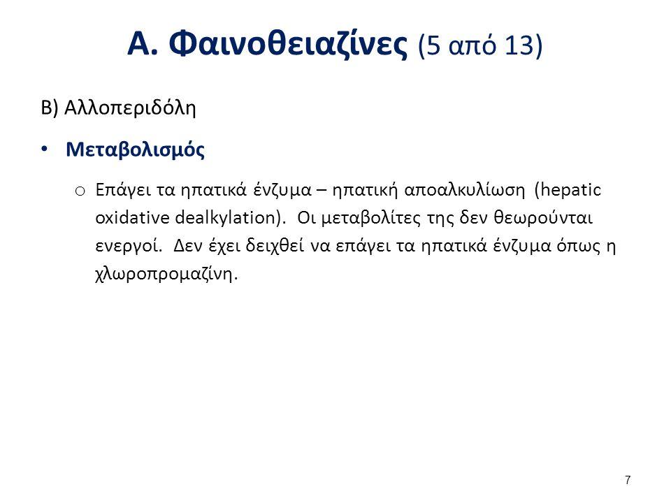 Α. Φαινοθειαζίνες (6 από 13)