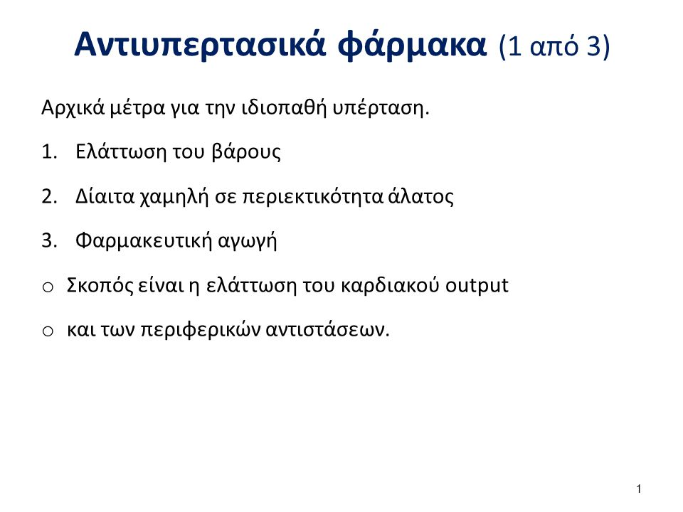 Αντιυπερτασικά φάρμακα (2 από 3)
