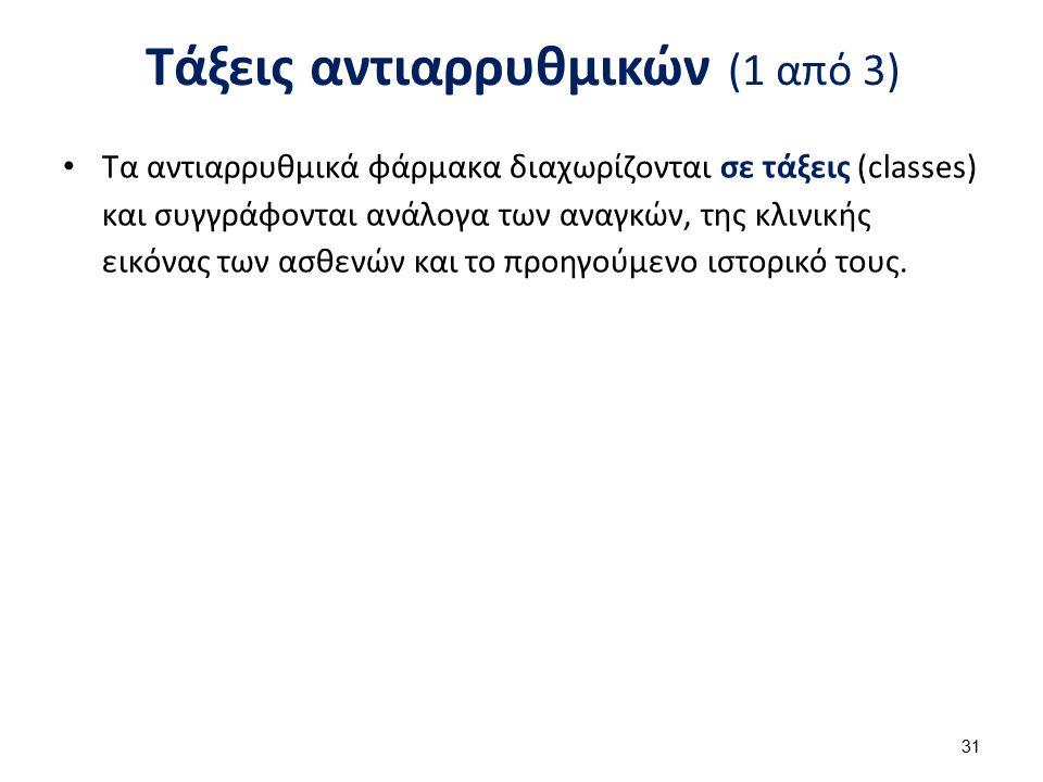 Τάξεις αντιαρρυθμικών (2 από 3)