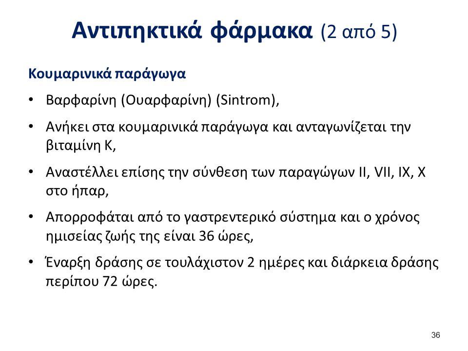 Αντιπηκτικά φάρμακα (3 από 5)