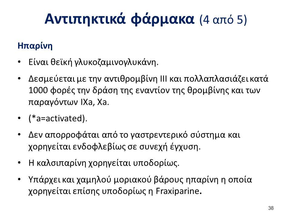 Αντιπηκτικά φάρμακα (5 από 5)