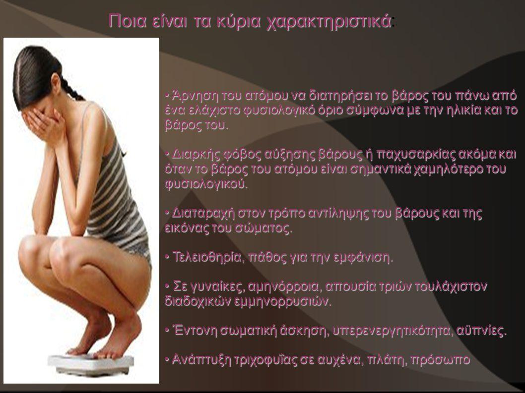 Ποια είναι τα κύρια χαρακτηριστικά::