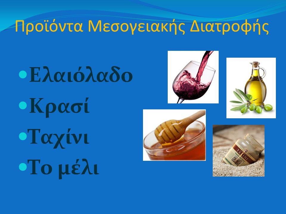 Προϊόντα Μεσογειακής Διατροφής