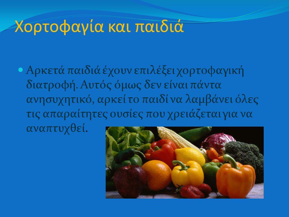 Χορτoφαγία και παιδιά