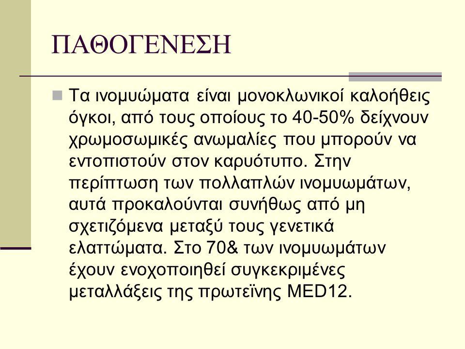ΠΑΘΟΓΕΝΕΣΗ