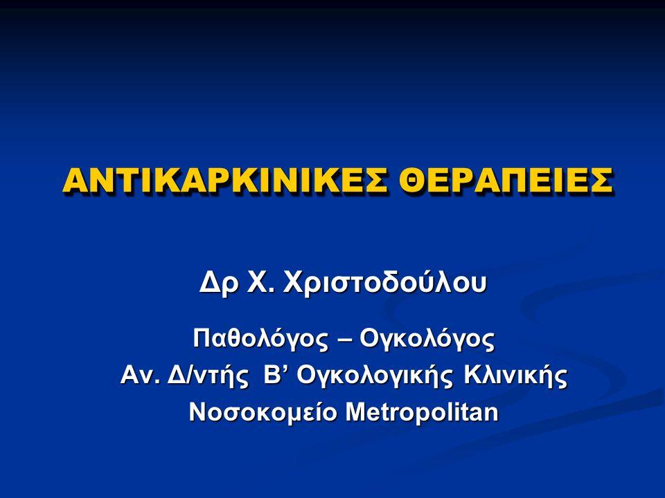 ΑΝΤΙΚΑΡΚΙΝΙΚΕΣ ΘΕΡΑΠΕΙΕΣ