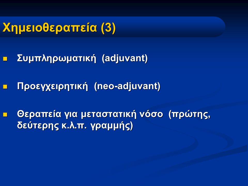 Χημειοθεραπεία (3) Συμπληρωματική (adjuvant)