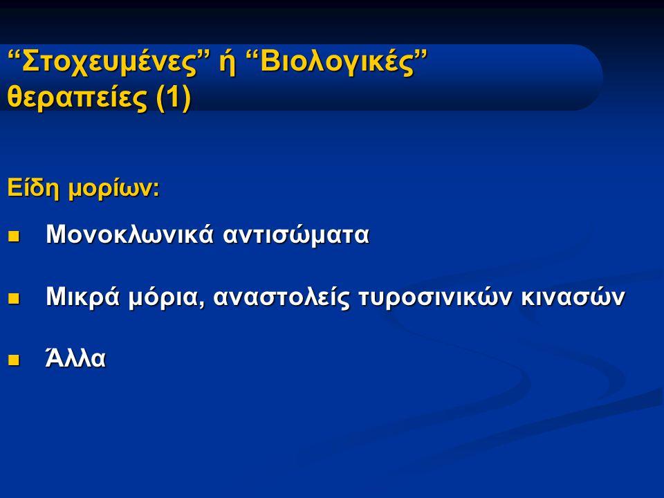 Στοχευμένες ή Βιολογικές θεραπείες (1)