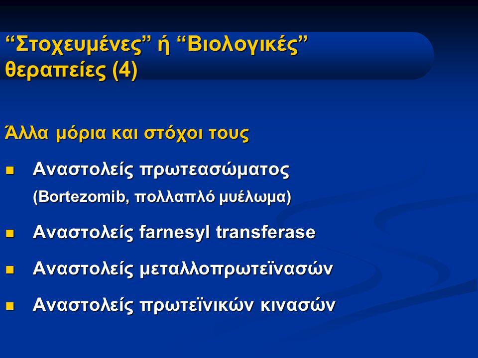 Στοχευμένες ή Βιολογικές θεραπείες (4)