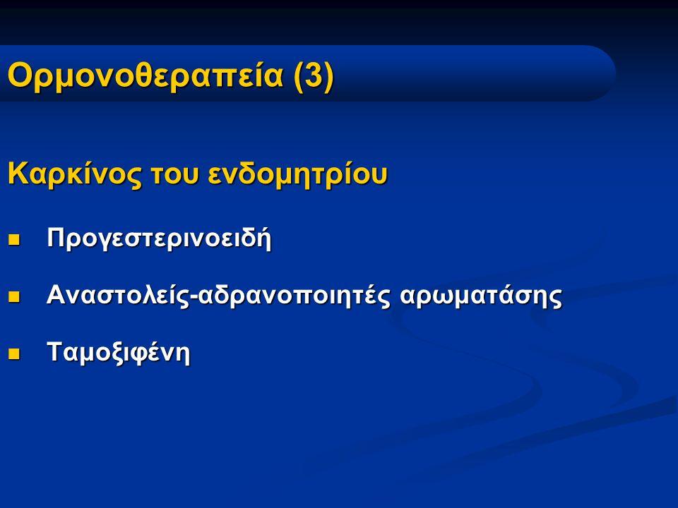 Ορμονοθεραπεία (3) Καρκίνος του ενδομητρίου Προγεστερινοειδή