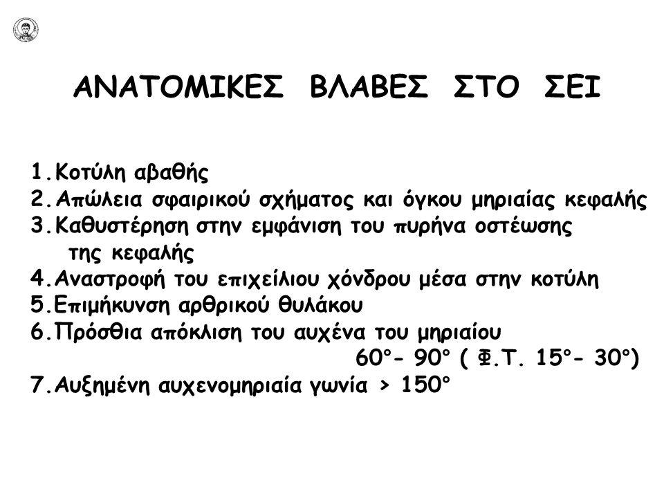 ΑΝΑΤΟΜΙΚΕΣ ΒΛΑΒΕΣ ΣΤΟ ΣΕΙ