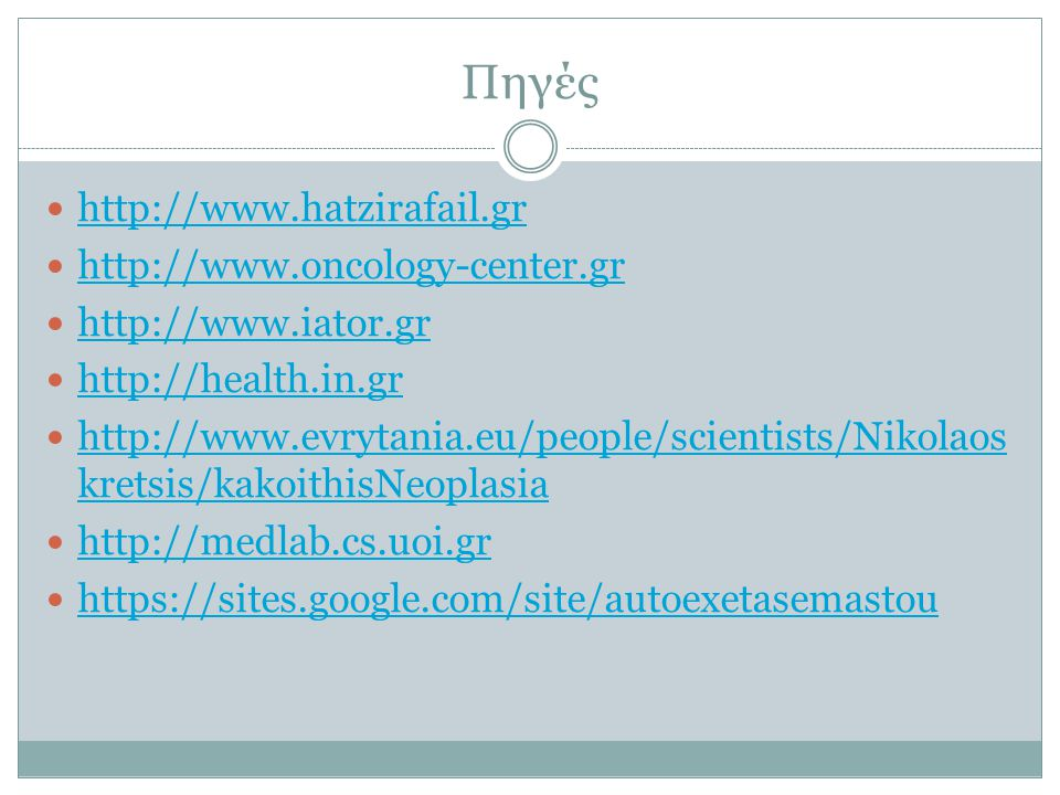 Πηγές http://www.hatzirafail.gr http://www.oncology-center.gr