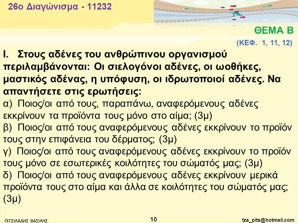 26o Διαγώνισμα - 11232 ΘΕΜΑ Β. (ΚΕΦ. 1, 11, 12)