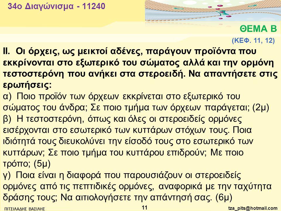 34o Διαγώνισμα - 11240 ΘΕΜΑ Β. (ΚΕΦ. 11, 12)
