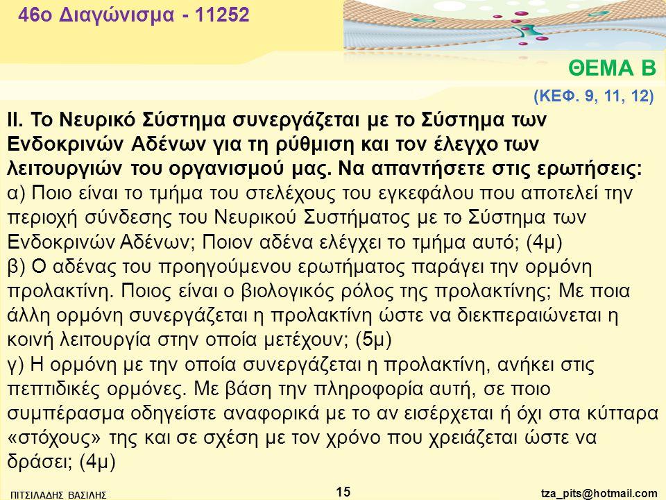 46o Διαγώνισμα - 11252 ΘΕΜΑ Β. (ΚΕΦ. 9, 11, 12)