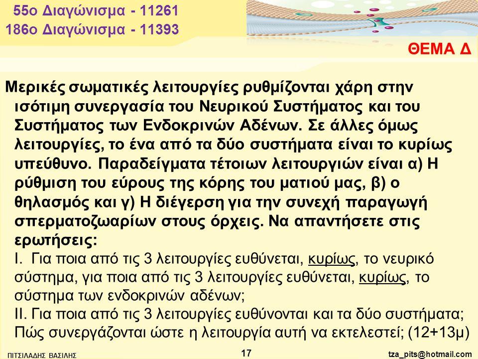 55o Διαγώνισμα - 11261 186o Διαγώνισμα - 11393. ΘΕΜΑ Δ.