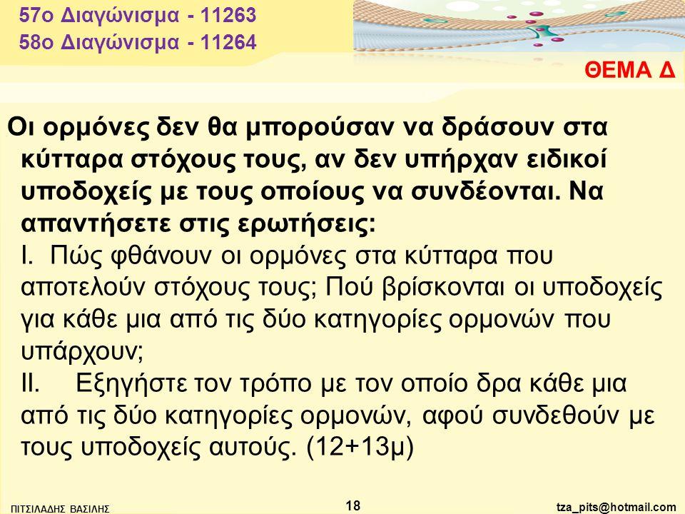 57o Διαγώνισμα - 11263 58o Διαγώνισμα - 11264. ΘΕΜΑ Δ.