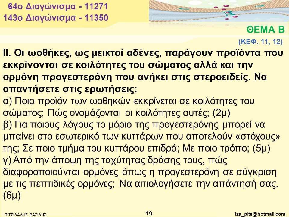 64o Διαγώνισμα - 11271 143o Διαγώνισμα - 11350. ΘΕΜΑ Β. (ΚΕΦ. 11, 12)