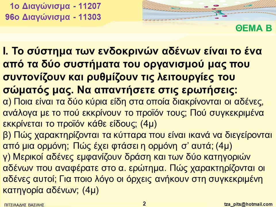 1o Διαγώνισμα - 11207 96o Διαγώνισμα - 11303. ΘΕΜΑ Β.