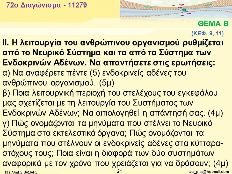 72o Διαγώνισμα - 11279 ΘΕΜΑ Β. (ΚΕΦ. 9, 11)