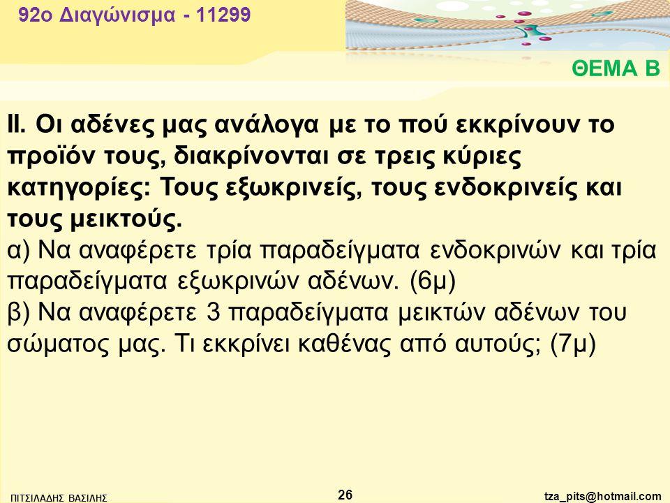 92o Διαγώνισμα - 11299 ΘΕΜΑ Β.