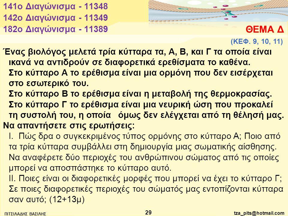 ΘΕΜΑ Δ 141o Διαγώνισμα - 11348 142o Διαγώνισμα - 11349