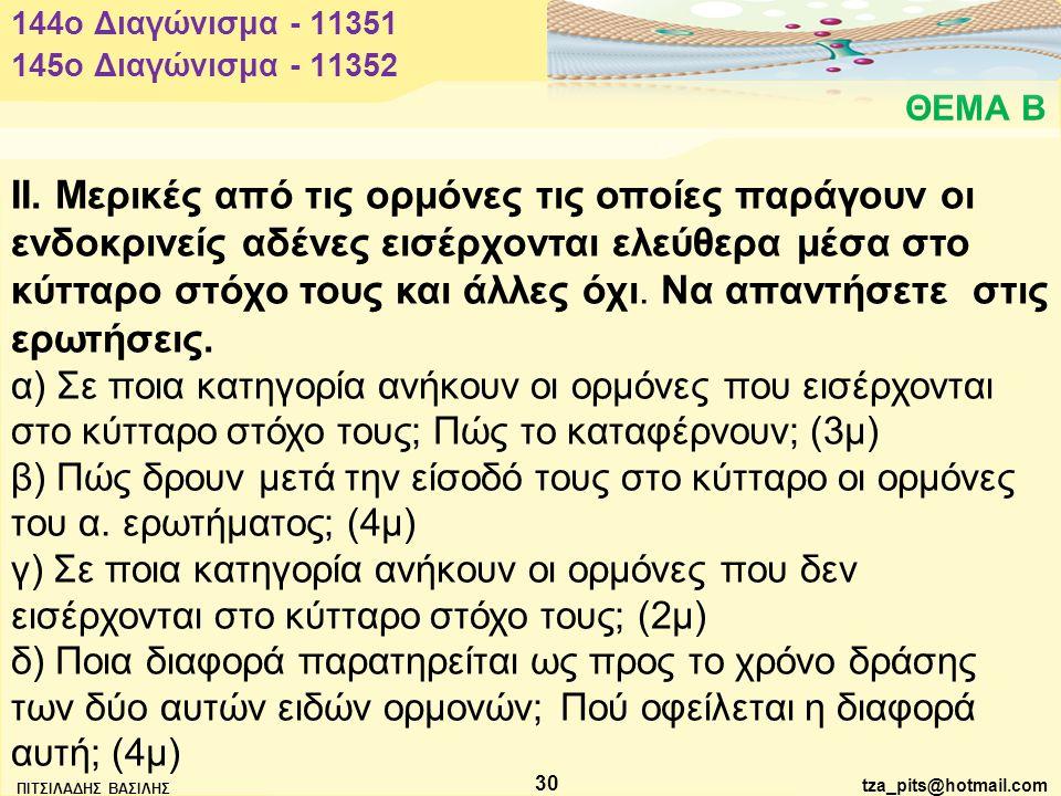 144o Διαγώνισμα - 11351 145o Διαγώνισμα - 11352. ΘΕΜΑ Β.