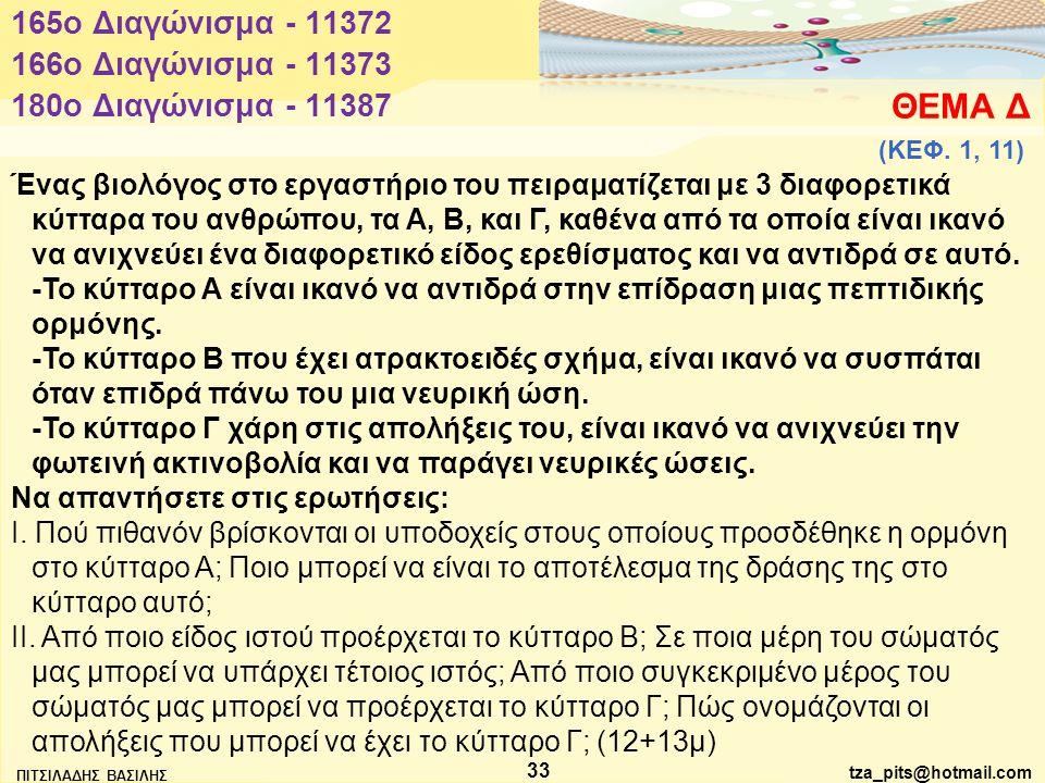 ΘΕΜΑ Δ 165o Διαγώνισμα - 11372 166o Διαγώνισμα - 11373