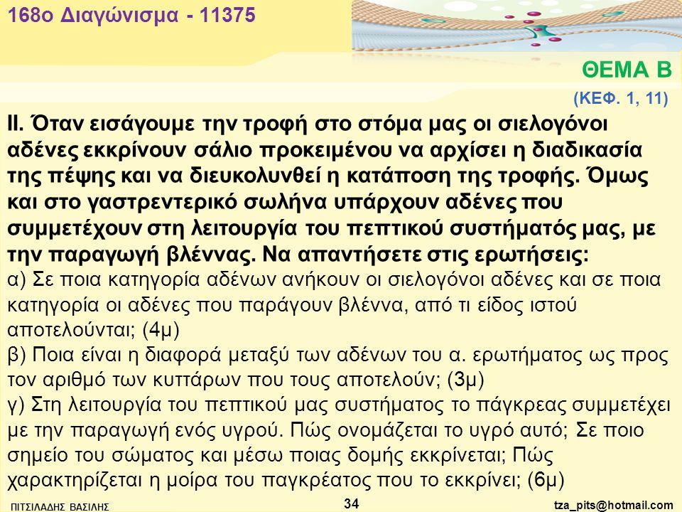 168o Διαγώνισμα - 11375 ΘΕΜΑ Β. (ΚΕΦ. 1, 11)