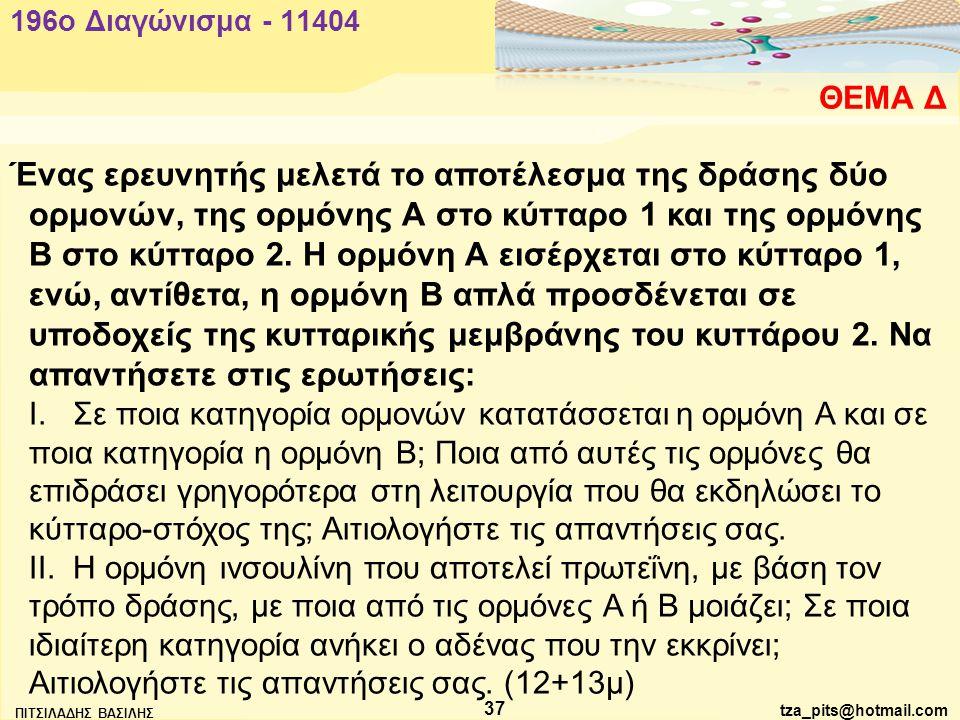 196o Διαγώνισμα - 11404 ΘΕΜΑ Δ.