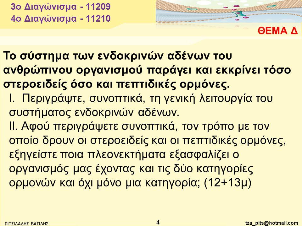 3o Διαγώνισμα - 11209 4o Διαγώνισμα - 11210. ΘΕΜΑ Δ.