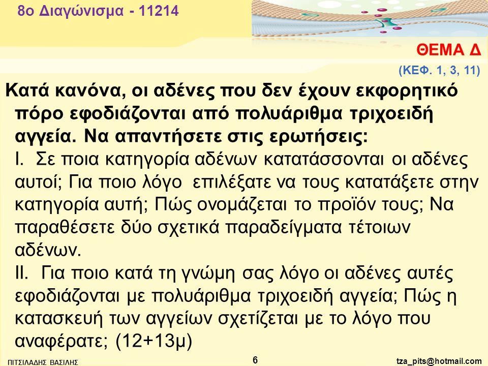8o Διαγώνισμα - 11214 ΘΕΜΑ Δ. (ΚΕΦ. 1, 3, 11)