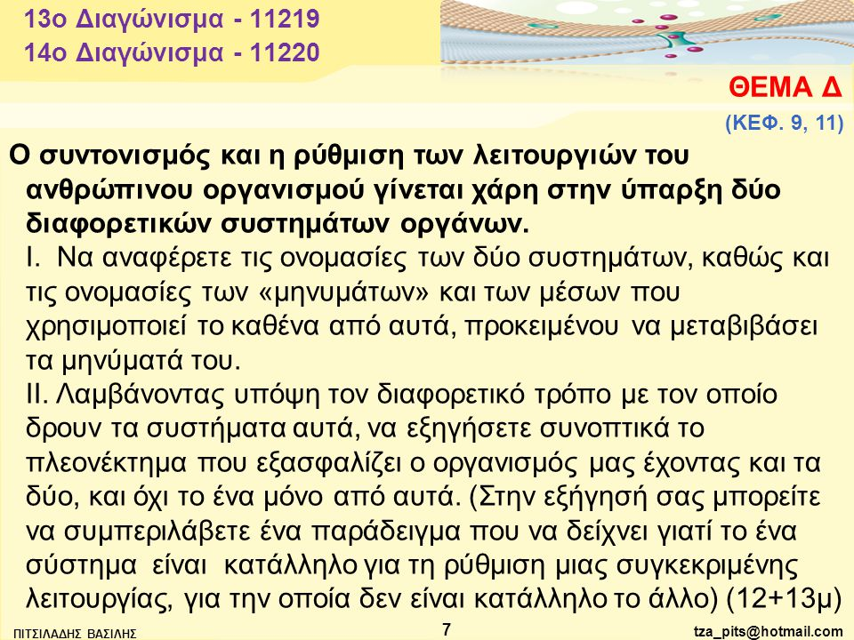 13o Διαγώνισμα - 11219 14o Διαγώνισμα - 11220. ΘΕΜΑ Δ. (ΚΕΦ. 9, 11)