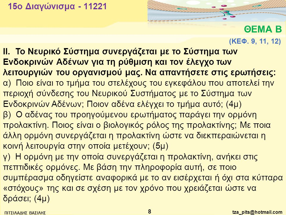 15o Διαγώνισμα - 11221 ΘΕΜΑ Β. (ΚΕΦ. 9, 11, 12)