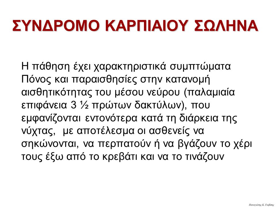 ΣΥΝΔΡΟΜΟ ΚΑΡΠΙΑΙΟΥ ΣΩΛΗΝΑ