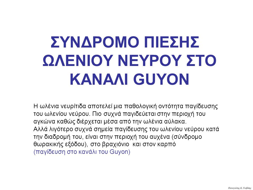 ΣΥΝΔΡΟΜΟ ΠΙΕΣΗΣ ΩΛΕΝΙΟΥ ΝΕΥΡΟΥ ΣΤΟ ΚΑΝΑΛΙ GUYON