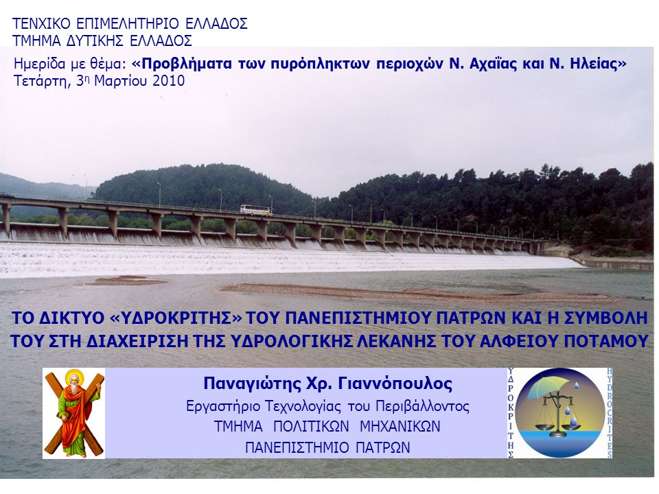 Παναγιώτης Χρ. Γιαννόπουλος