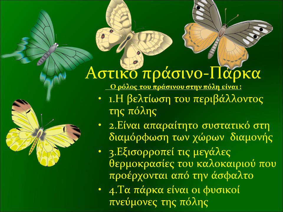 Αστικο πράσινο-Πάρκα 1.Η βελτίωση του περιβάλλοντος της πόλης