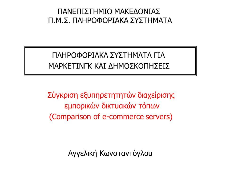 ΠΑΝΕΠΙΣΤΗΜΙΟ ΜΑΚΕΔΟΝΙΑΣ Π.Μ.Σ. ΠΛΗΡΟΦΟΡΙΑΚΑ ΣΥΣΤΗΜΑΤΑ
