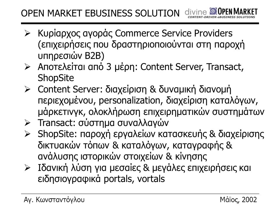 OPEN MARKET EBUSINESS SOLUTION