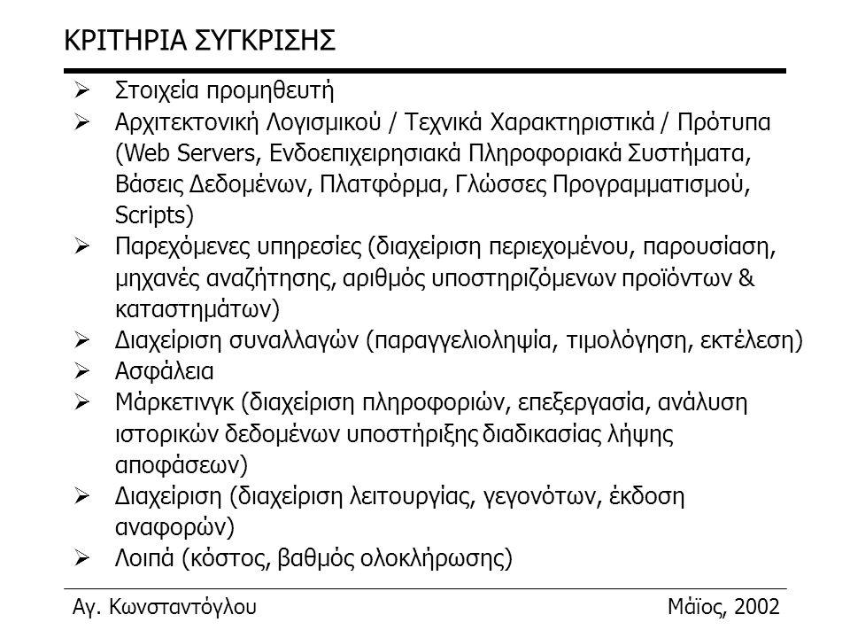 ΚΡΙΤΗΡΙΑ ΣΥΓΚΡΙΣΗΣ Στοιχεία προμηθευτή