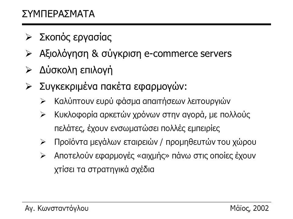Αξιολόγηση & σύγκριση e-commerce servers Δύσκολη επιλογή