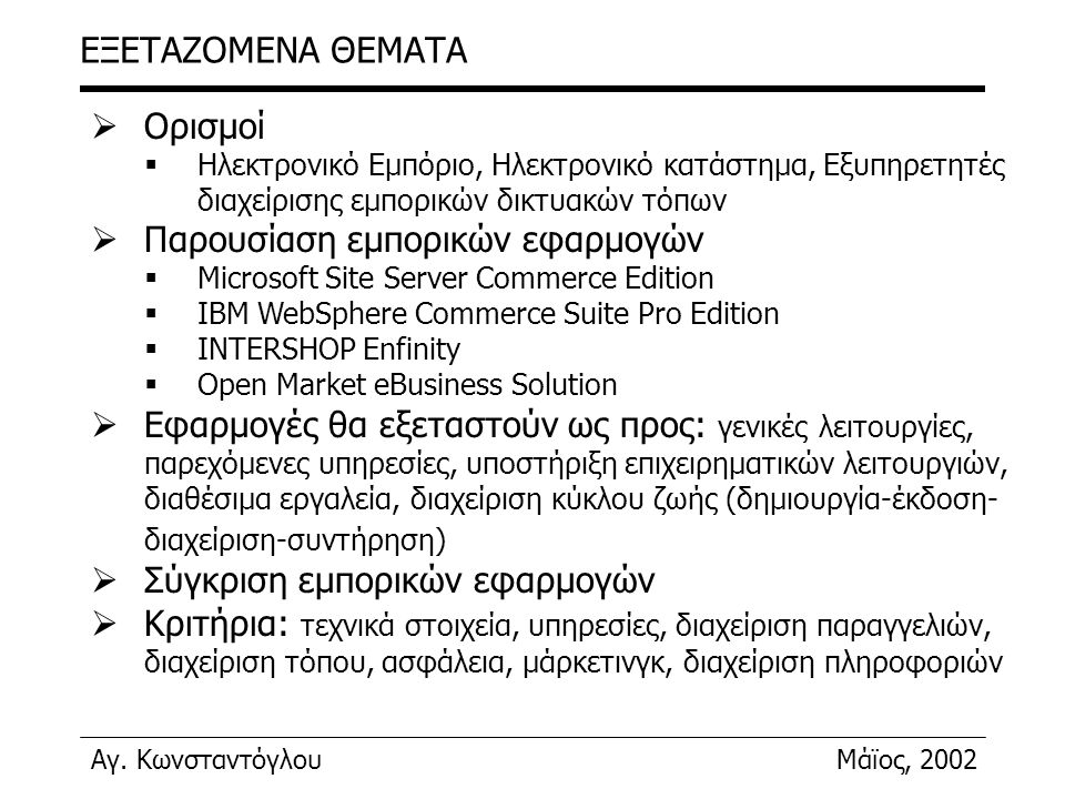 Παρουσίαση εμπορικών εφαρμογών