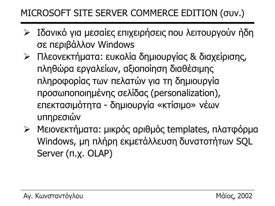 MICROSOFT SITE SERVER COMMERCE EDITION (συν.)