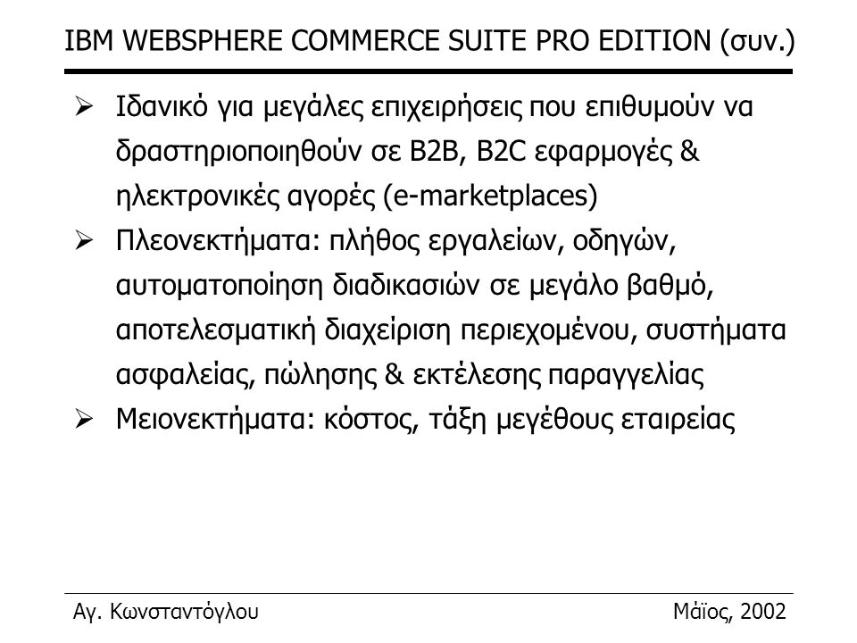 IBM WEBSPHERE COMMERCE SUITE PRO EDITION (συν.)