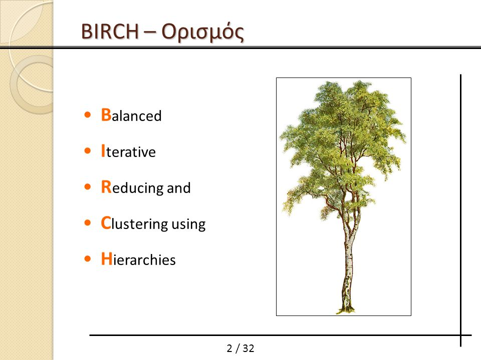 BIRCH – Ορισμός Balanced Iterative Reducing and Clustering using