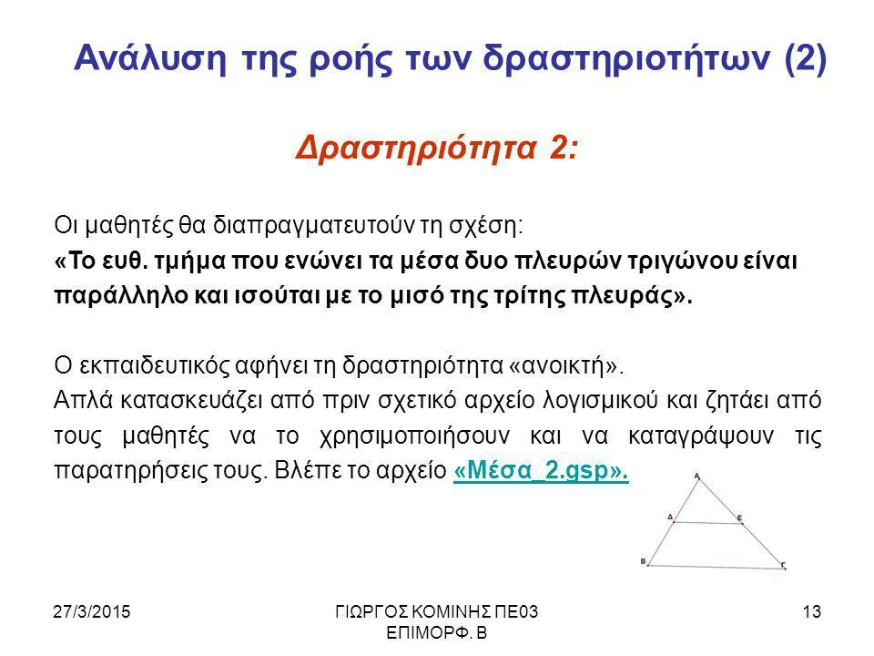 Ανάλυση της ροής των δραστηριοτήτων (2)