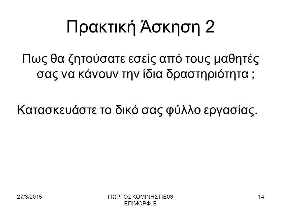 ΓΙΩΡΓΟΣ ΚΟΜΙΝΗΣ ΠΕ03 ΕΠΙΜΟΡΦ. Β