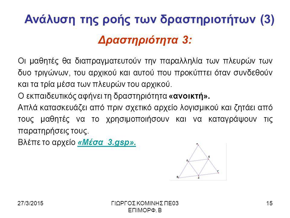 Ανάλυση της ροής των δραστηριοτήτων (3)